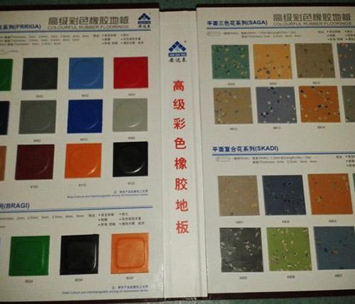 PVC橡膠地板
