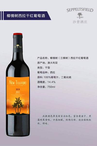郑州进口红酒价格