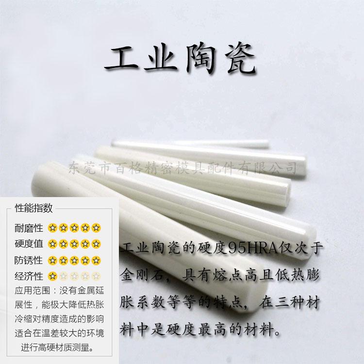 工业陶瓷塞规针规