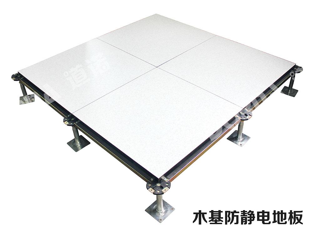 木基防静电地板