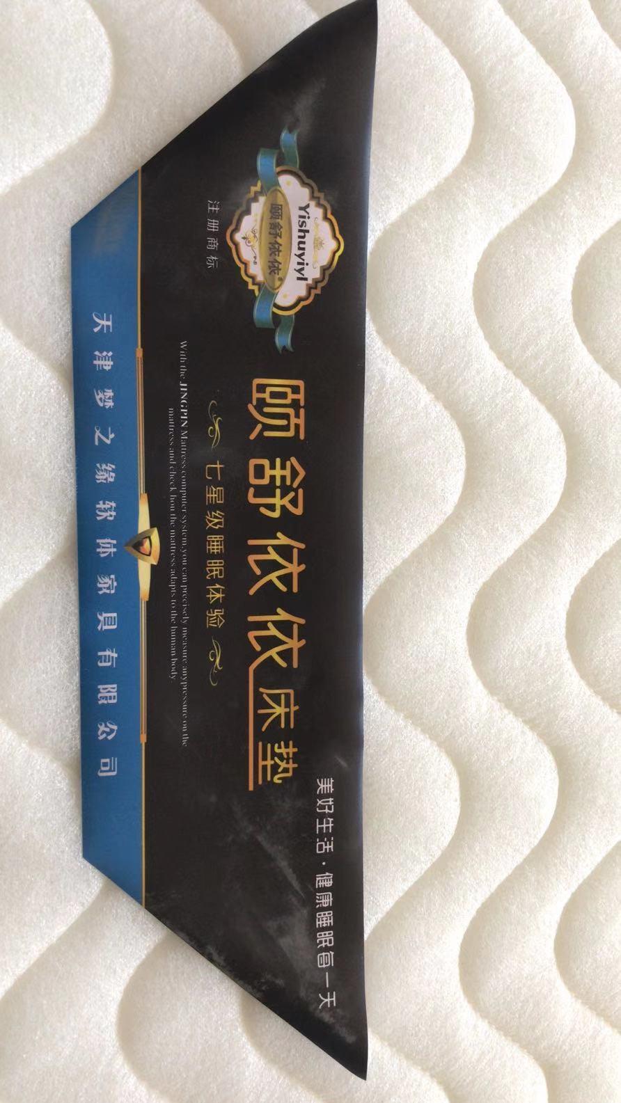 天津床墊廠家