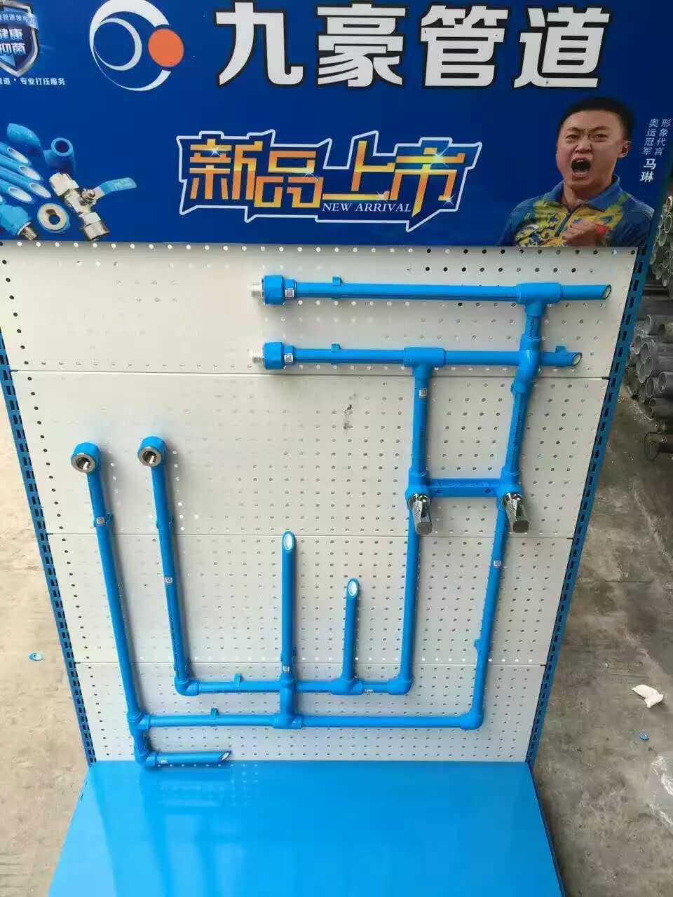九豪抗菌管道