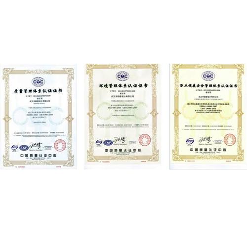 三体系认证