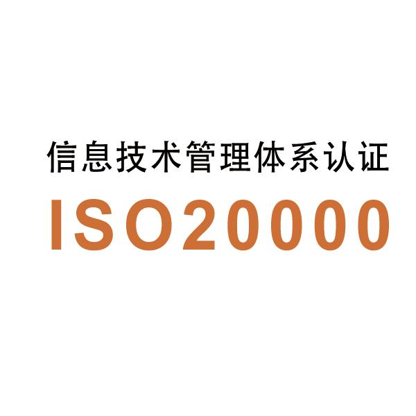 ISO20000淇℃������绠$��浣�绯昏�よ��