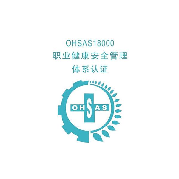 OHSAS18001职业安全管理认证