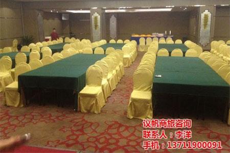 东莞会议酒店