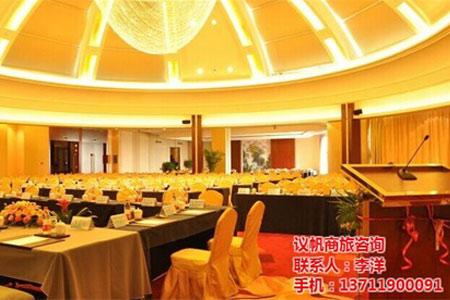 广州会议酒店