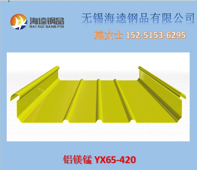 贝母板及铝镁锰板