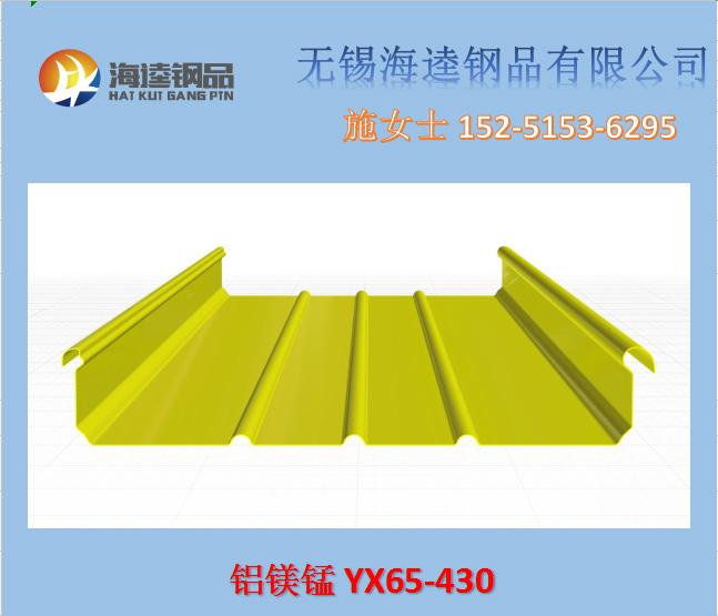 郑州铝镁锰板