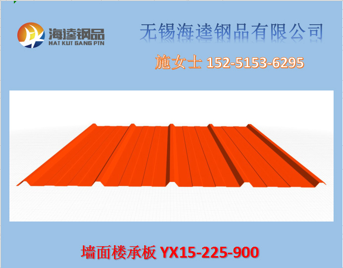 墙面楼承板定制