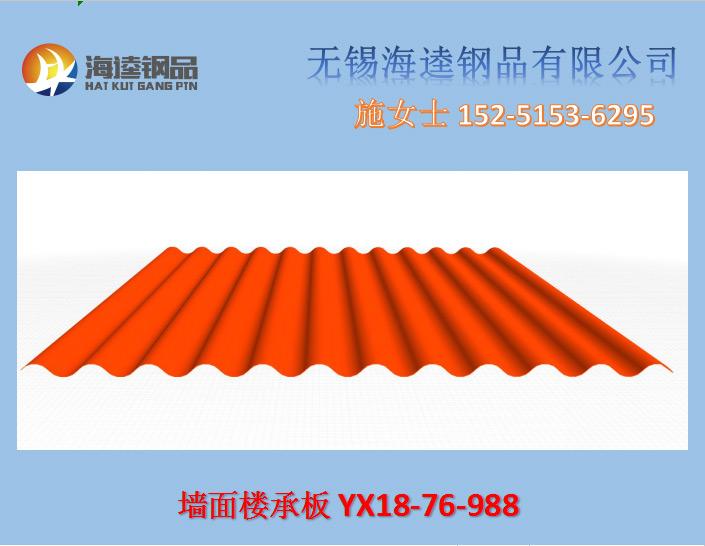 南京墙面楼承板