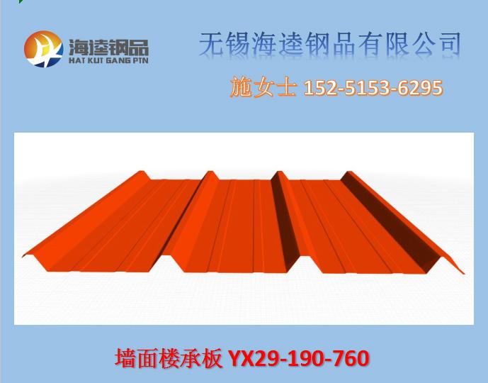 墙面楼承板规格