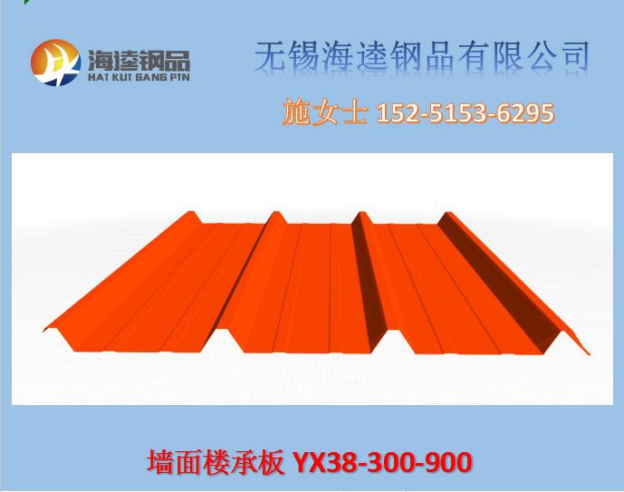 墙面楼承板规格型号