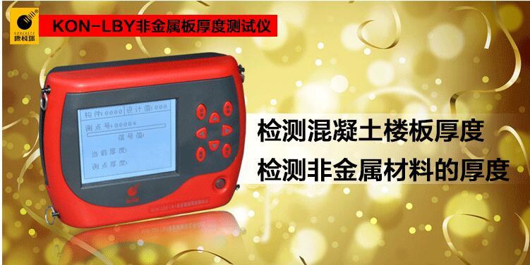 康科瑞KON-LBY非金属板厚度测试仪