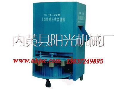安阳YG15-22A、B、C型多功能冲压装袋机