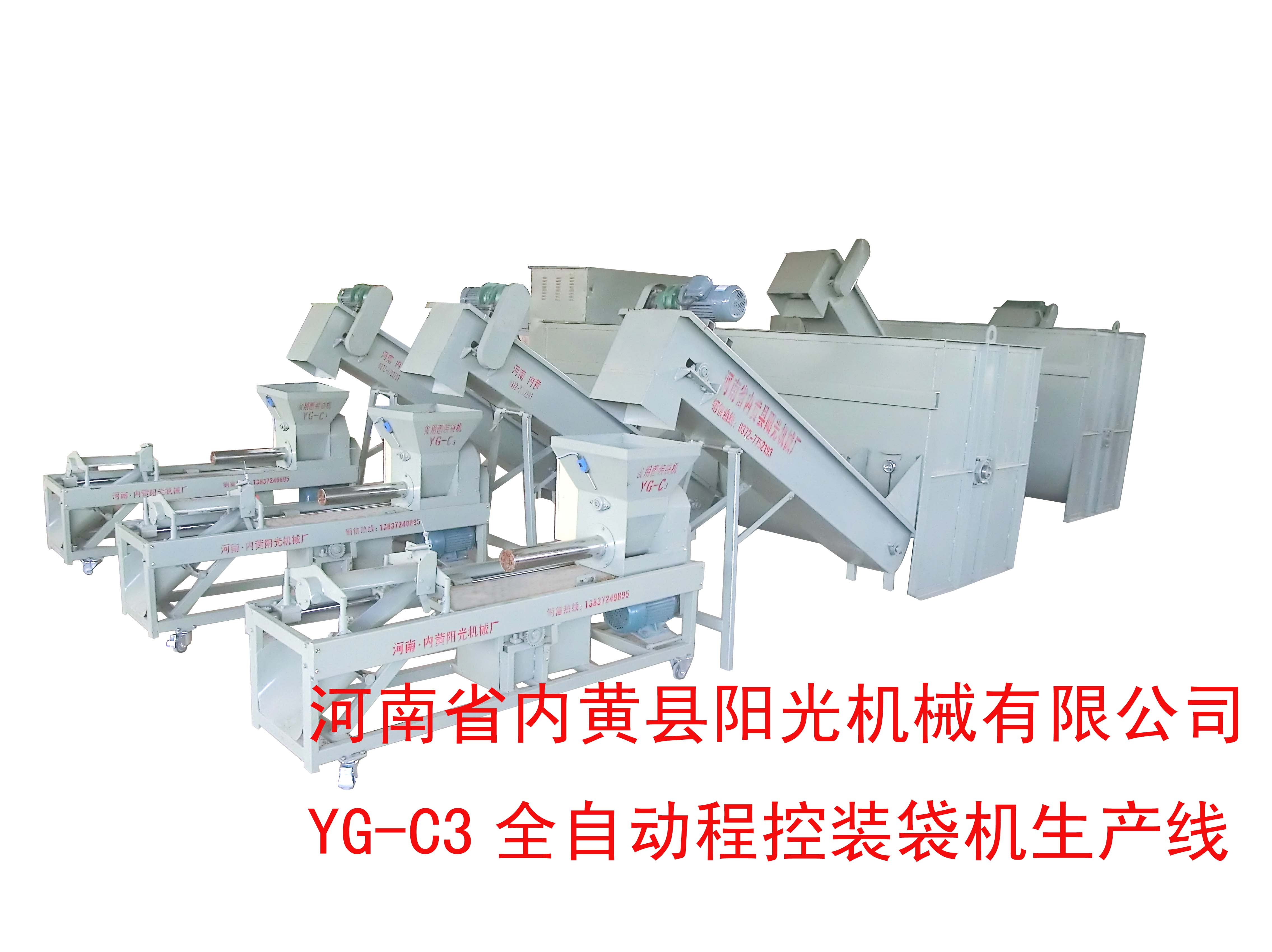 YG-C3螺旋装袋生产线