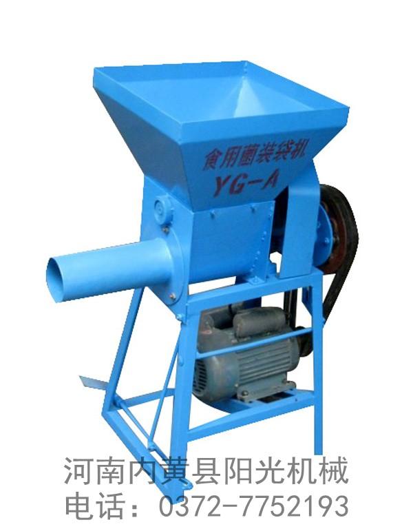 石家庄食用菌装袋机 YG-A型螺旋装袋机