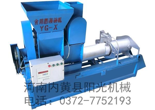 福州YG-X香菇生料、发酵料分层播种装袋机