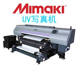 四川高清UV写真机