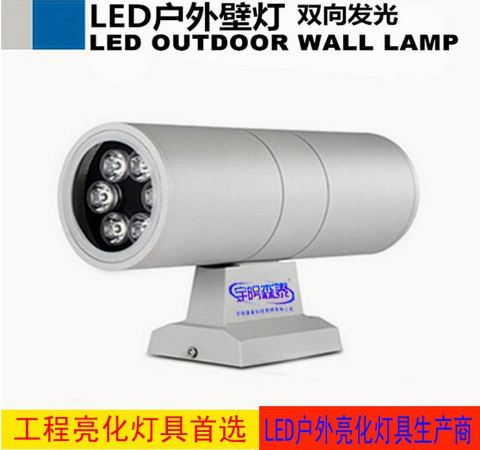 LED户外壁灯