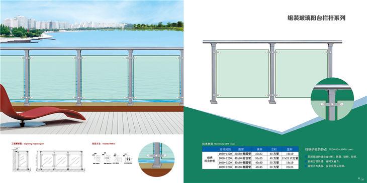 四川锌钢组装护栏