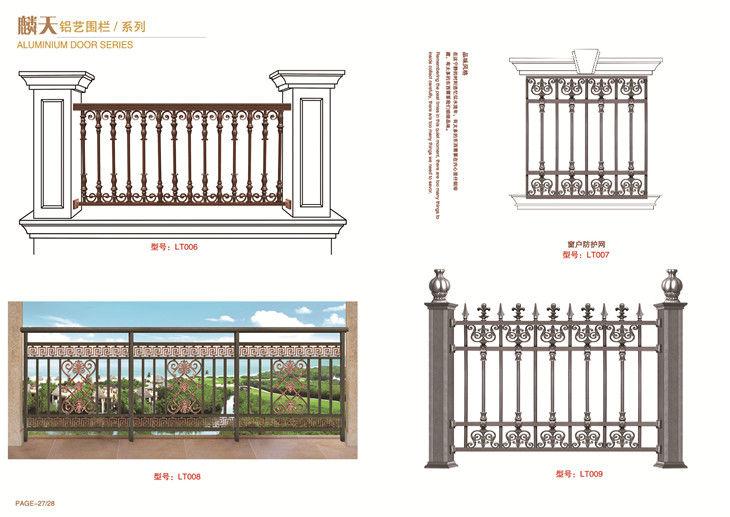 四川铝艺栏杆