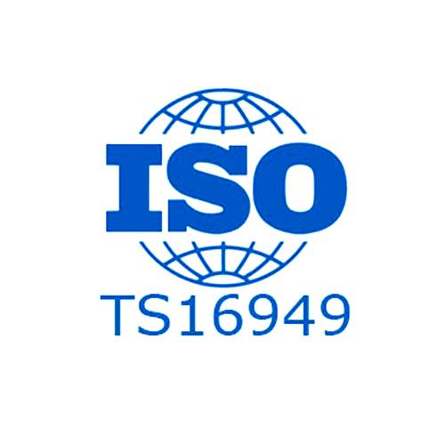 TS16949管理体系