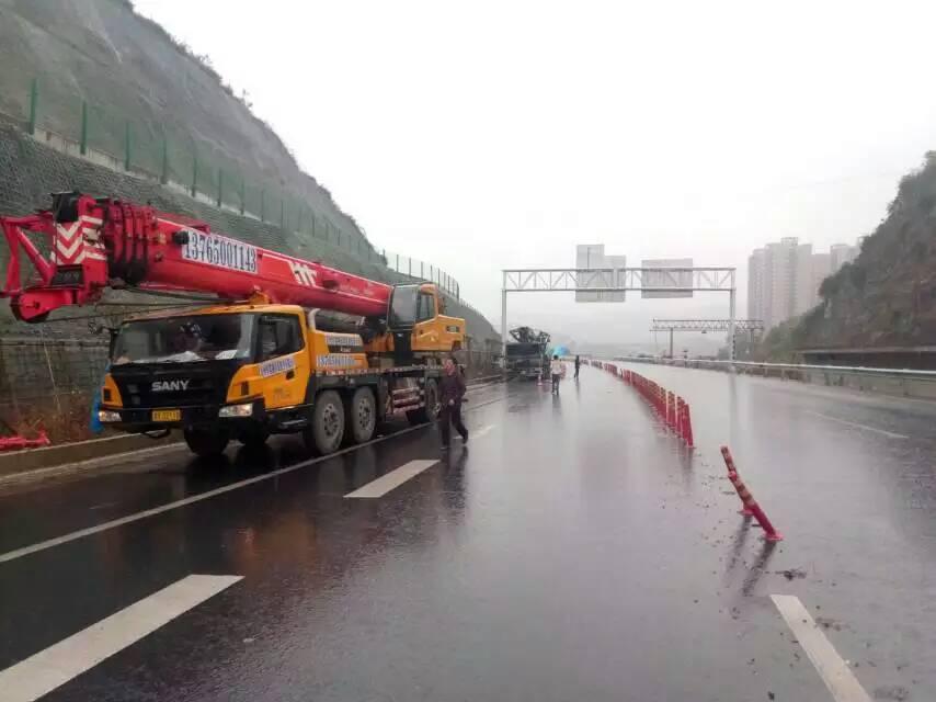 高速路救援