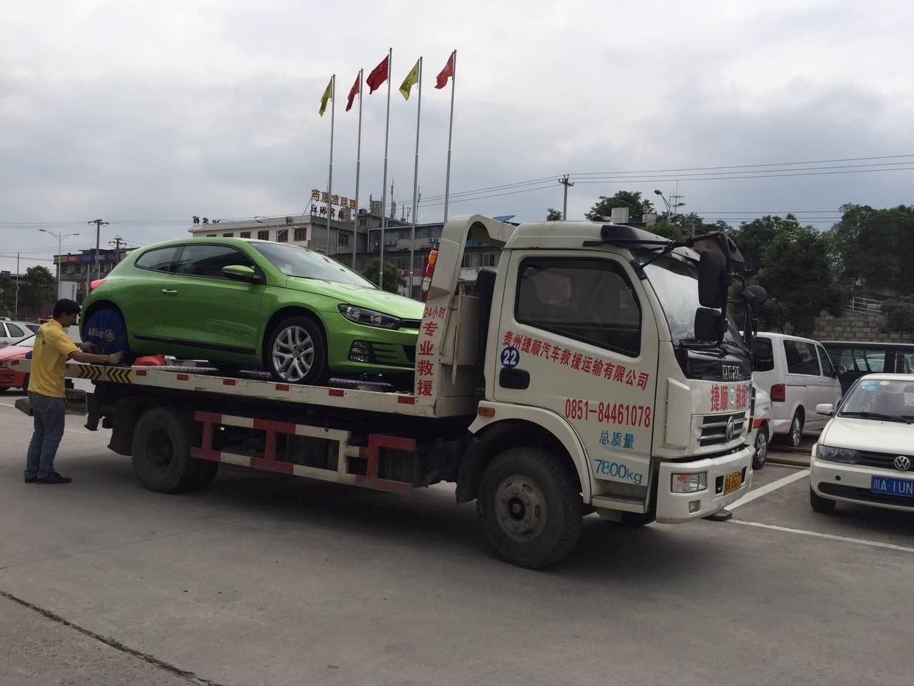 清镇交通救援
