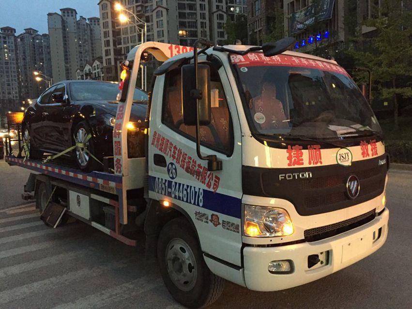 贵州汽车救援