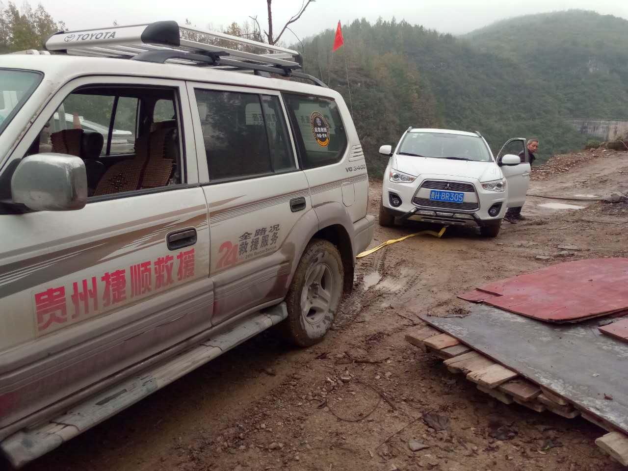贵州汽车道路救援公司