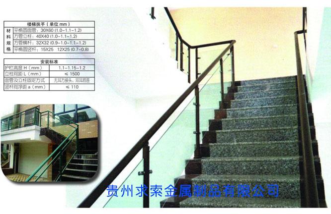 贵阳楼梯扶手
