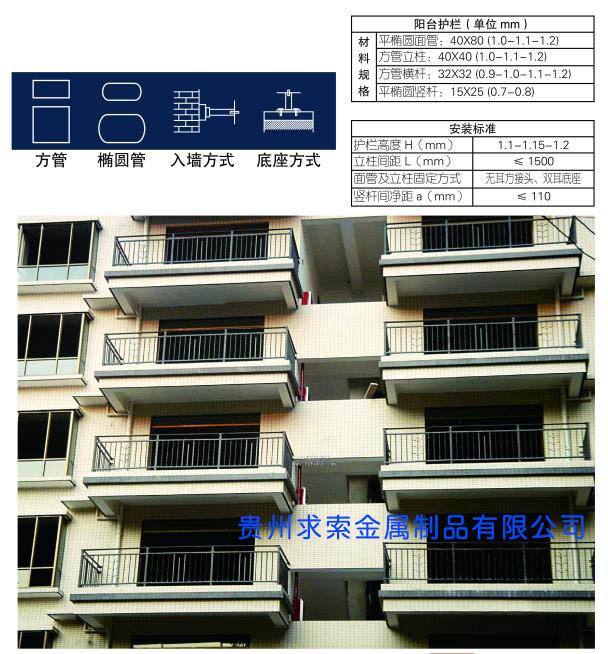 安顺贵州锌钢阳台护栏