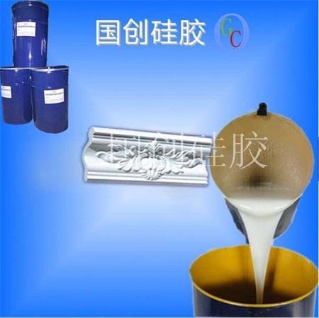 石膏线模具液体硅胶