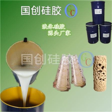欧式构件液体硅胶