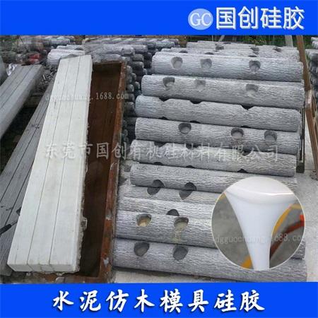 水泥构件液体硅胶