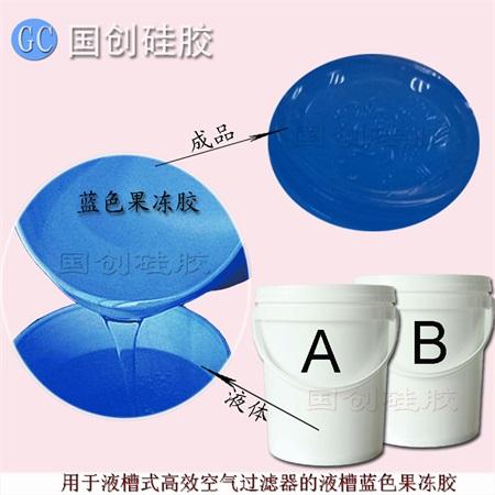 过滤器用的蓝色果冻胶