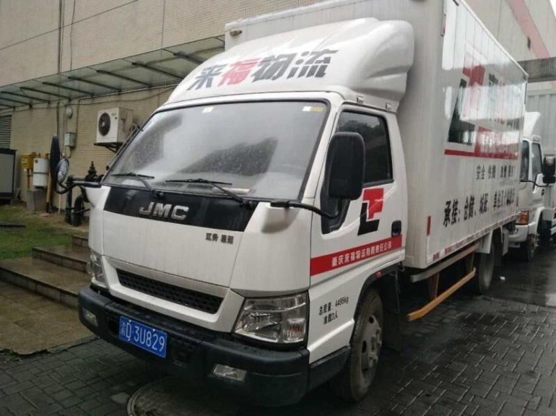 重庆办公室搬迁