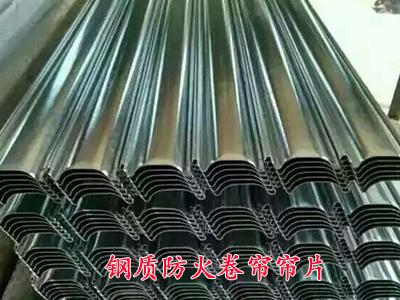 钢制防火卷帘帘片