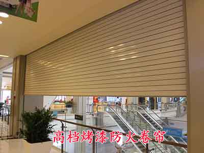 【图解】防火卷帘门运用范围 特级防火卷帘门的限定区域