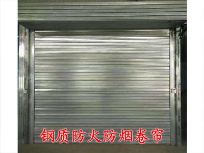钢质防火防烟卷帘