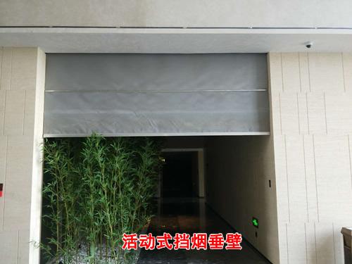 石家庄挡烟垂壁安装