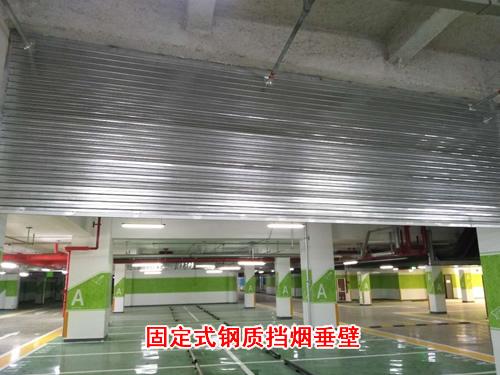 固定式钢质挡烟垂壁