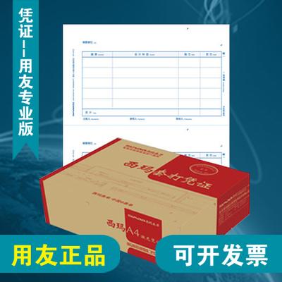西玛正版打印纸西玛A4激光金额记账凭证 标准版KPJ101S 财务用品