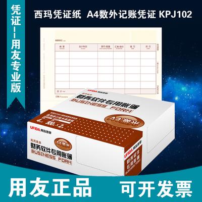 正版西玛凭证纸用友专业版A4数外记账凭证 KPJ102