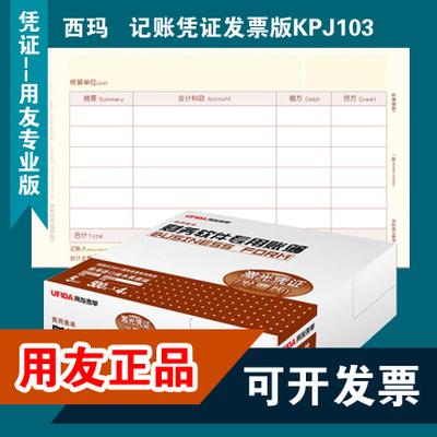 西玛正版打印纸激光金额记账凭证发票版KPJ103 财务正品