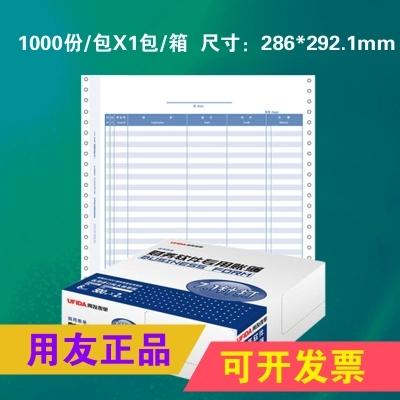 正品7.1总分类账明细账L020106针式打印机账簿 用友账本账册