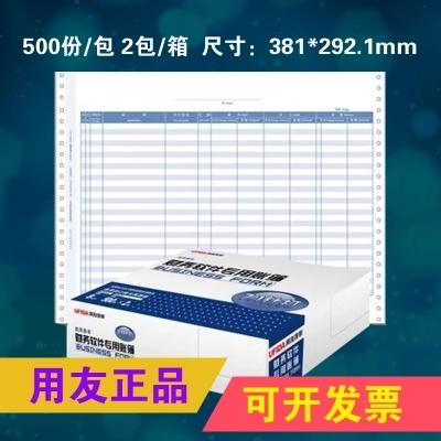 正品7.1外币日记账明细账 L020506 针式打印机账簿 表单