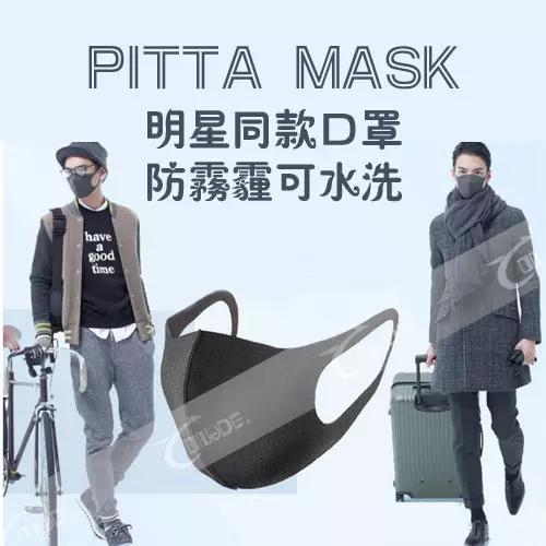 PITTA MASK ������娆惧�g僵 �查�鹃�惧��姘存� 3��/��