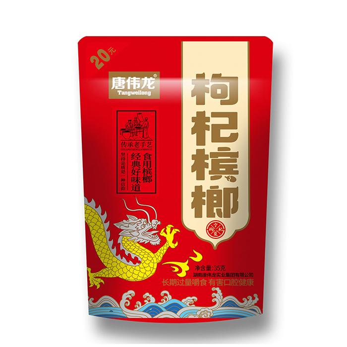 重庆枸杞槟榔20元装